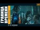 ᴴᴰ Граница времени 1 2 серия сериал 2014 2015 смотреть онлайн фантастика россия Рен ТВ