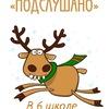 Подслушано в 6 школе города Ачинска.