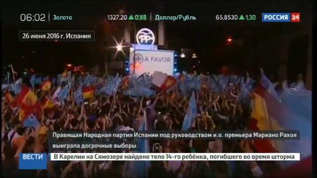 Новости на Россия 24 • Мариано Рахой объявил о победе своей партии