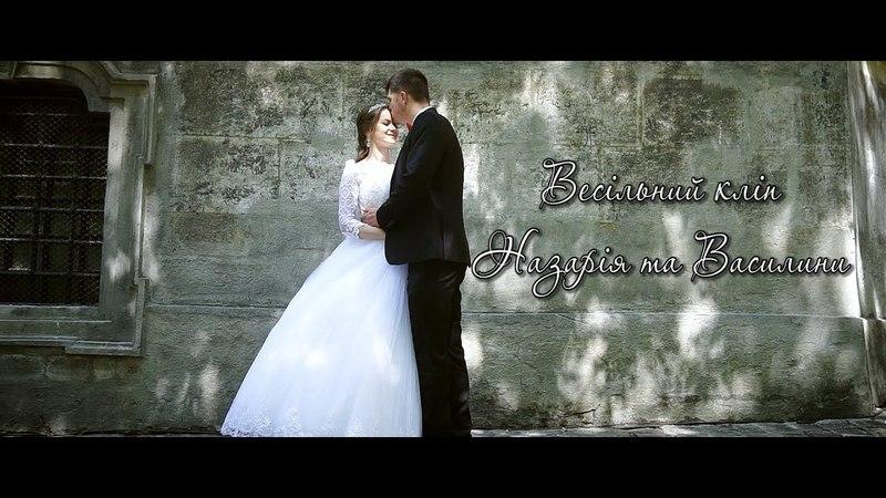 Весільний кліп Назарія та Василини