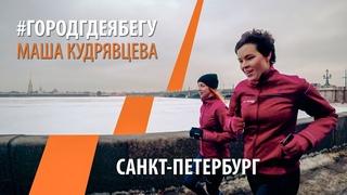 Бегом по Санкт-Петербургу с Машей Кудрявцевой: Нью-Йоркский марафон, Золотой Граммофон, Митя Фомин