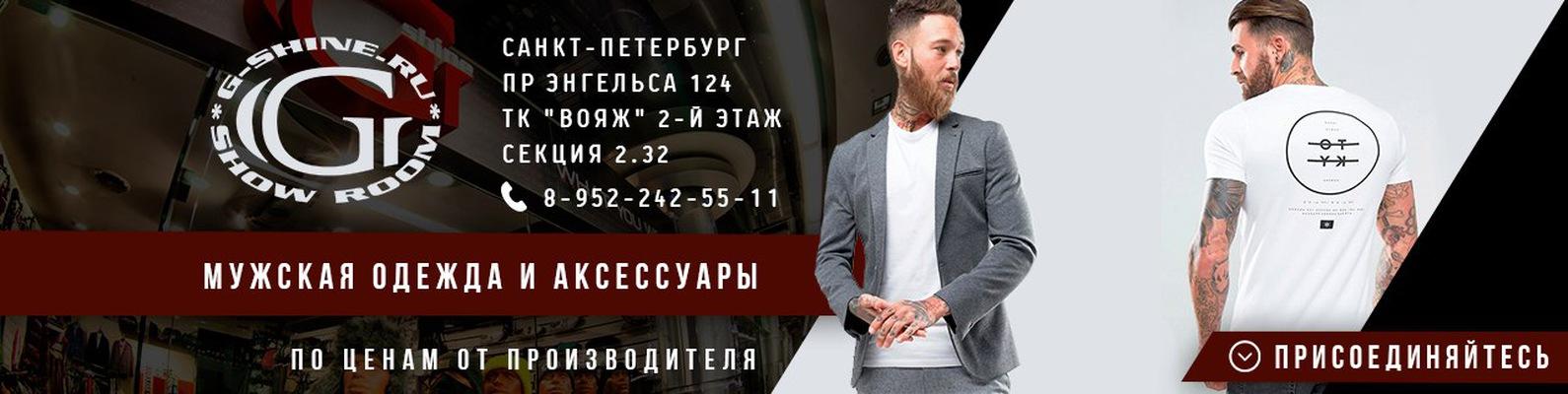60c3c3f31 Одежда G-SHINE | ВКонтакте