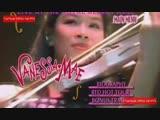 Vanessa Mae Live At The Royal Albert Hall