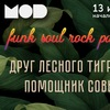 Funk Soul Rock Party | Клуб MOD |13  июля