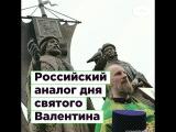 День святого Валентина по-русски ROMB