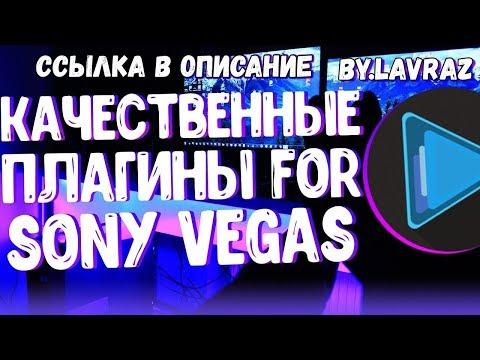 ТОП ПЛАГИНОВ ДЛЯ Sony Vegas Pro (SVP) ФРАНЦИЯ ВЫИГРАЛА ЧМ 2018