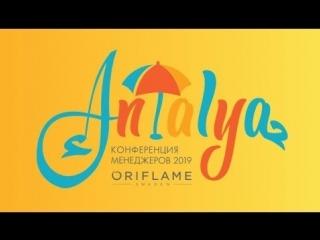 Конференция менеджеров Орифлейм 2019 - Посмотрите на это роскошное место, где каждый может побывать БЕСПЛАТНО!