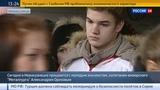 Новости на Россия 24 Хоккеист Александр Орехов похоронен в Новокузнецке