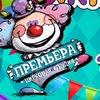 """Цирковая студия """"ПРЕМЬЕРА"""""""