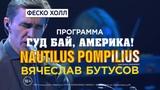Вячеслав Бутусов 25 февраля Fesco Hall