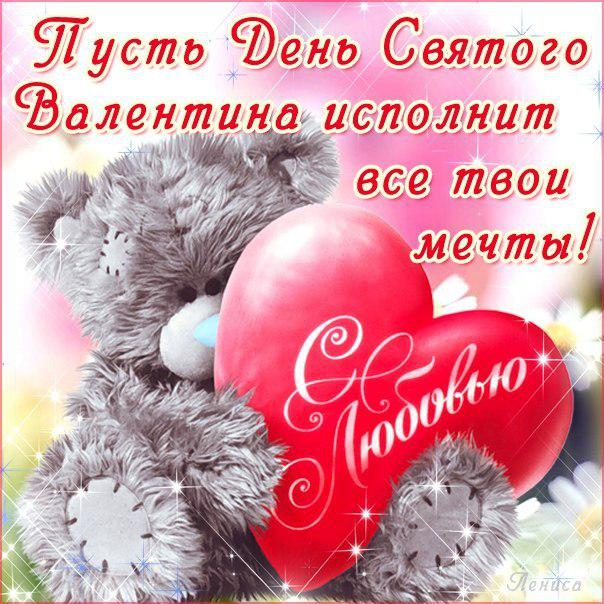 Смс прикольное поздравление с днем святого валентина