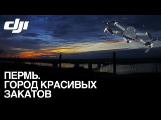 Пермь - город красивых закатов   Пермь с высоты   by Egorscream dreams