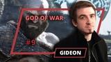 God of War - Gideon - 9 выпуск