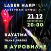 21.12. Лазерная арфа/ Kayatma/ Translippers