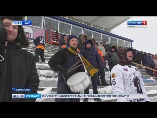 «Вести-Кузбасс». Кемеровский «Кузбасс» принимал на своём льду красноярский «Енисей»