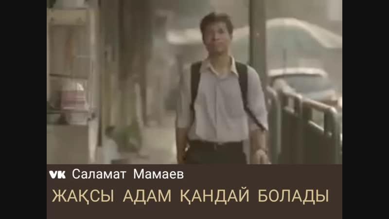 ЖАҚСЫ АДАМ ҚАНДАЙ БОЛАДЫ