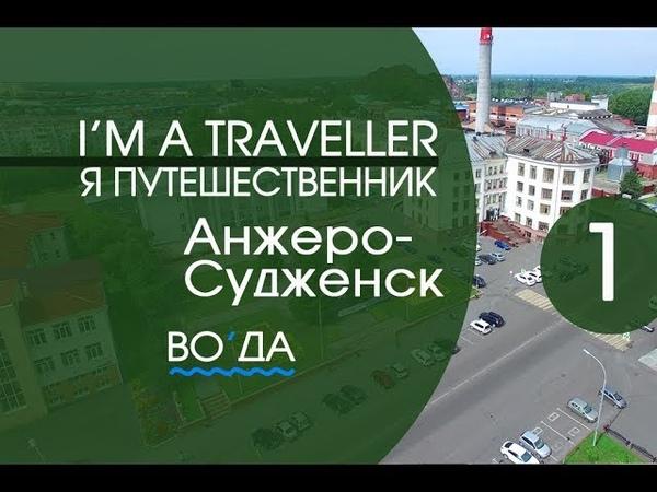 I'M A TRAVELLER | Я ПУТЕШЕСТВЕННИК - Анжеро-Судженск | Anzhero-Sudzhensk 2018 - 1 часть