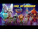 Всё о символах might and magic стражи стихий / might and magic elemental guardians symbols