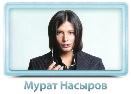 Мурат Насыров