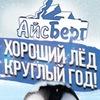 """Ледовый каток """"АЙСБЕРГ""""💙 http://icebergvn.ru"""