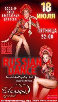 18 июля * пятница * Russian Dance!