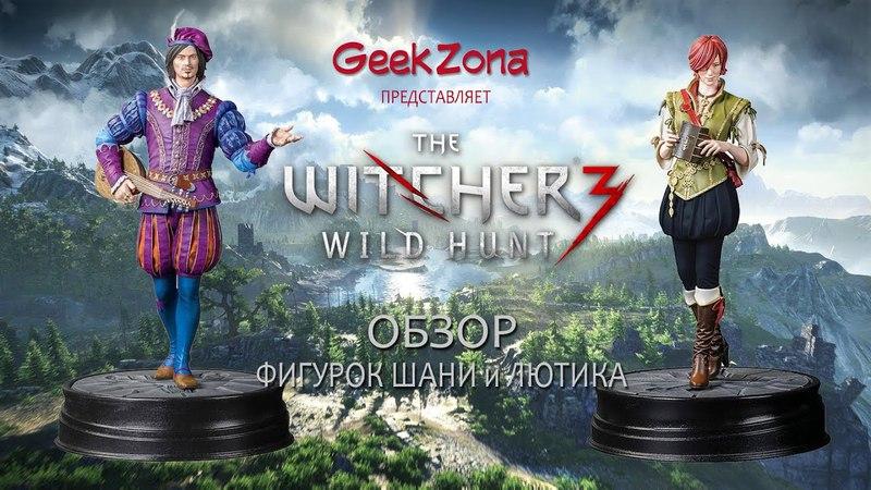 Обзор фигурок Лютика и Шани — Dark Horse Witcher 3 Wild Hunt Dandelion Shani Figures Review