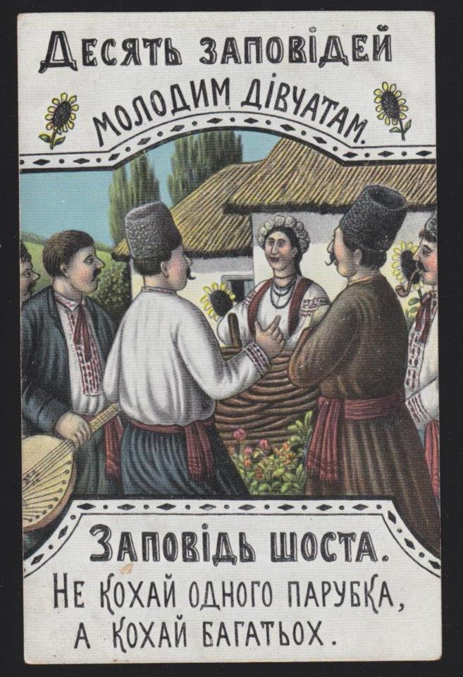 Шоста заповідь для молодих українських дівчат