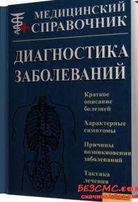 Медицинский справочник сексуальных отклонений