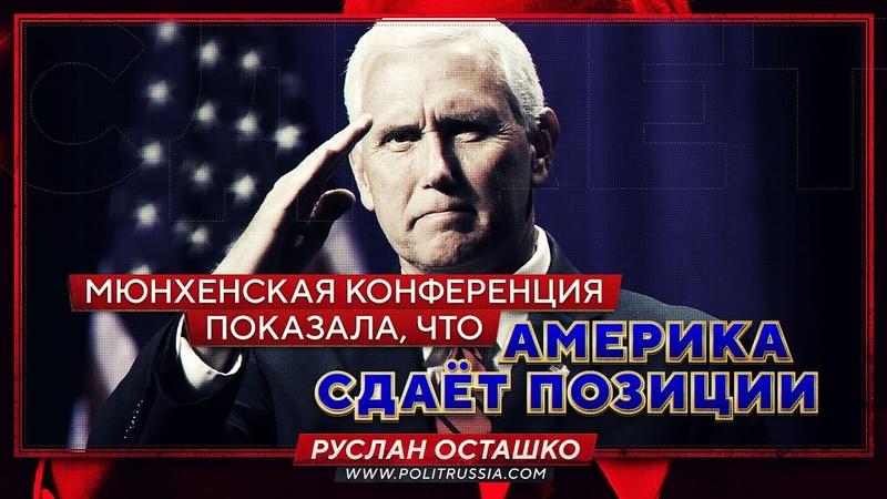 Мюнхенская конференция показала что США сдают позиции Руслан Осташко