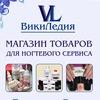 Vikiledia Cherepovets