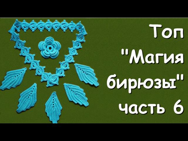 Ирландское кружево. Топ Магия бирюзы часть 6 - Sleeveless jacket The magic of turquoise Part 6