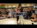 Сергей Чекалин Восток Танцуют Enah Carolina NEW 2018