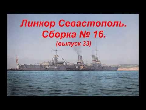 Линкор Севастополь Сборка № 16 выпуск 33