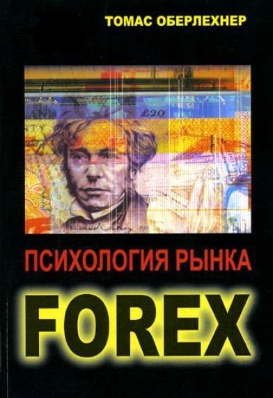 Электронные книги форекс