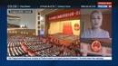 Новости на Россия 24 • Си Цзиньпину разрешили править Китаем бессрочно