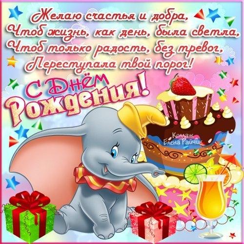 Веселые добрые поздравления с днем рождения
