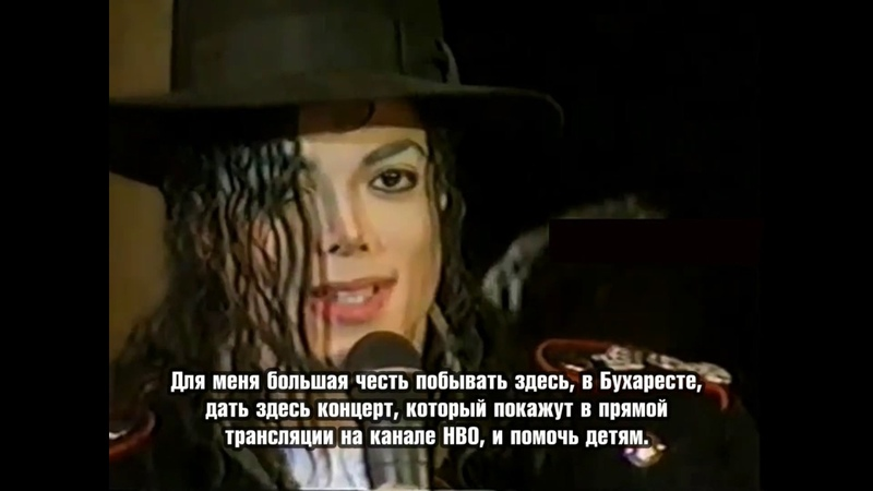 Michael Jackson in Romania 1992 Heal the World press conference русские субтитры