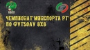 КФЛЛ 8x8 Чемпионат МинСпорта РТ ФК Артист vs ФК Двор 3 1 2 тайм