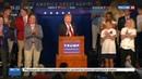 Новости на Россия 24 • Кто платит за Хиллари: фильм Деньги Клинтон раскрыл секреты обогащения президентской четы