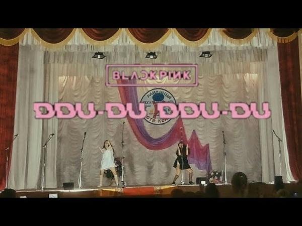 Speech Выступление BLACKPINK Ddu Du Ddu Du 뚜두뚜두 dance cover by Charge X3