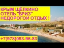 Щелкино отдых в Крыму снять недорого комнату в гостинице 7978093-96-83