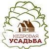"""""""КЕДРОВАЯ УСАДЬБА"""". Деревянные дома!"""