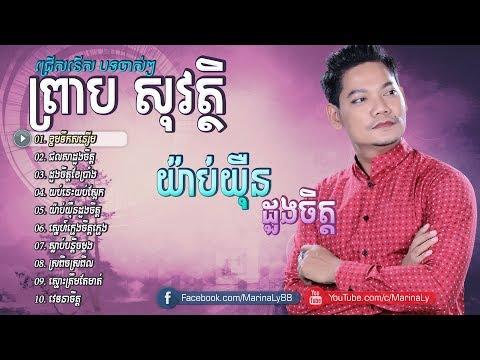 ព្រាប សុវត្ថិ ជ្រើសរើសបទចាស់ៗ - Preap Sovath Best Khmer Song Non Stop
