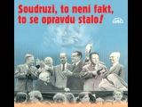 АППЦГВ - Самовары-самопалы (1971)