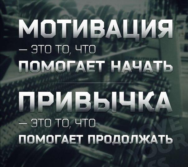 Мотивация помогает начать. Привычка помогает продолжать.