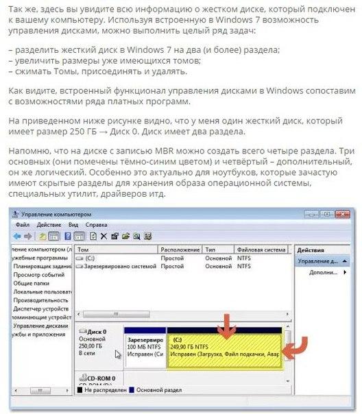 Как разделить жесткий диск в Windows 7 самостоятельно.