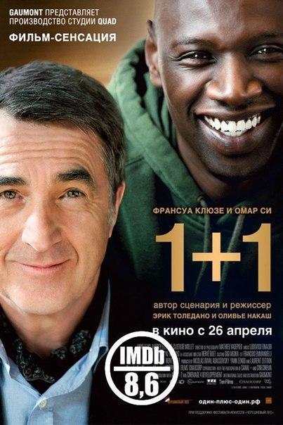 1+1 / Неприкасаемые (2011)