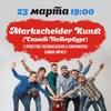 """23 марта Markscheider Kunst в """"Прощай, оружие!"""""""
