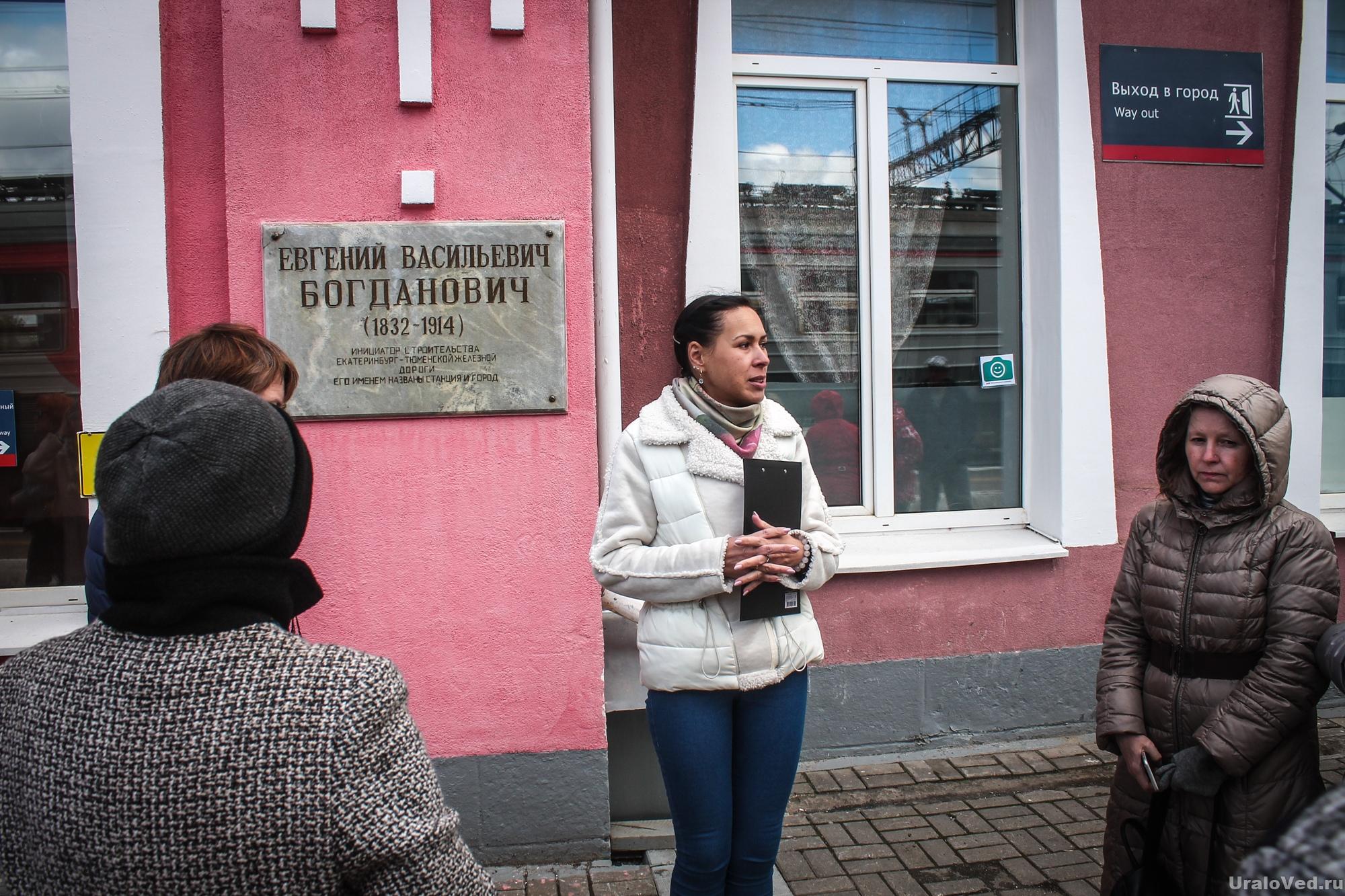 Мемориальная табличка на вокзале станции Богданович
