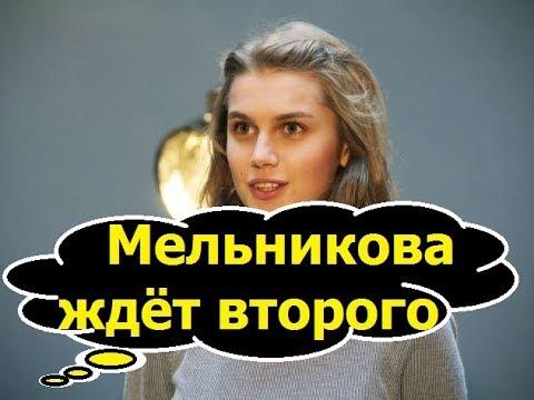 Актрисы сериала папины дочки Дарья Мельникова мама во второй раз